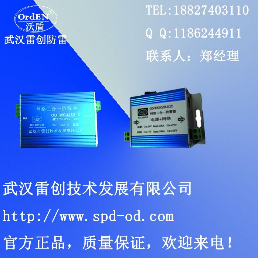 武汉雷创-厂家供应POE网络防雷器OD-RJ45S/PEO