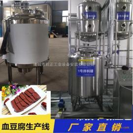 猪血豆腐生产线,猪血旺猪红成套加工生产线