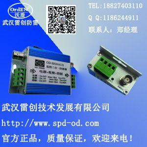 武汉雷创-供应BNC视频防雷器OD-BNC/CCTV,价格优惠r质量可靠
