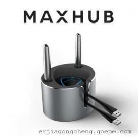 MAXHUB会议平板 收纳笔筒PB01