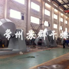 常州苏群干燥橡胶粉颗粒双锥回转真空干燥机