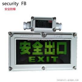 安全出口�X合金5W/220V防爆�酥��