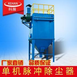 厂家直销单机除尘器脉冲除尘器布袋式除尘器工业锅炉除尘器北京赛车
