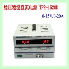 香港龙威TPR-1520D直流电源15V20A