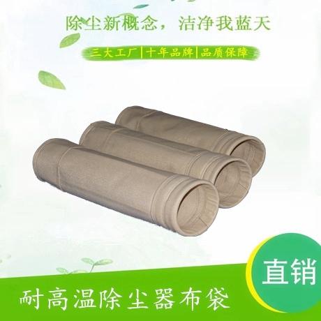 FMS针刺过滤毡滤袋 广东陶瓷厂专用耐高温氟美斯针刺毡除尘布袋