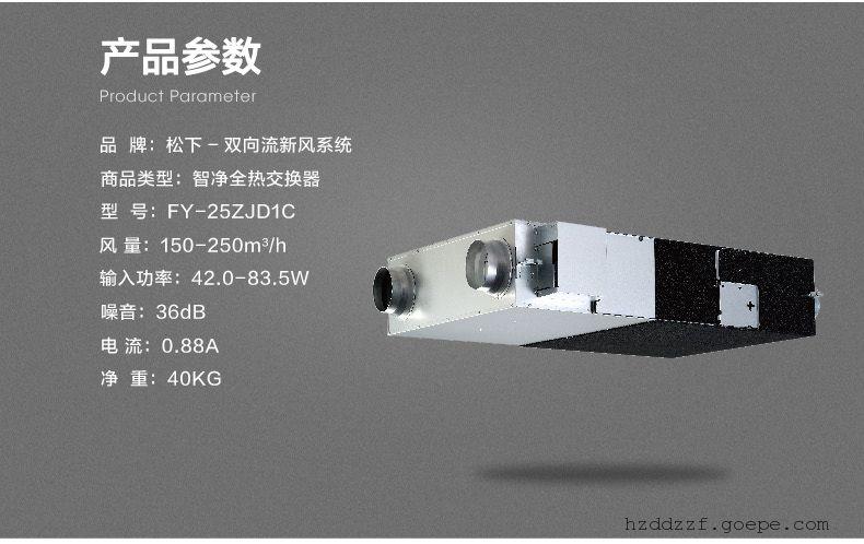 杭州松下新风总代理-松下智净全热交换器FY-25ZJD1C/FY-35ZJD1C
