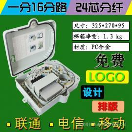 二槽位箱1分16光分路器箱插片式24芯分�w箱室�韧�豳u