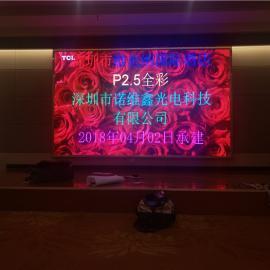 深圳维也纳酒店会议室P2.5高清LED电子屏厂家