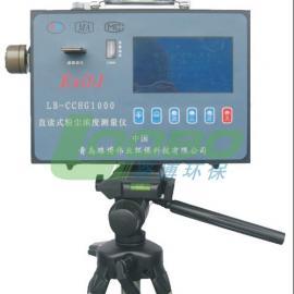 厂家直销矿用防爆直读式测尘仪LB-CCZ1000