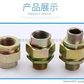 BHJ-1/2-A 双内丝防爆管接头/对丝防爆活接头/橡胶钢丝挠性接头