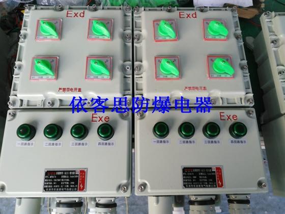 电伴热防爆电源插座箱
