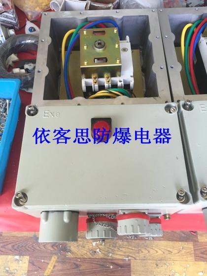 带插销防爆动力检修箱IIC
