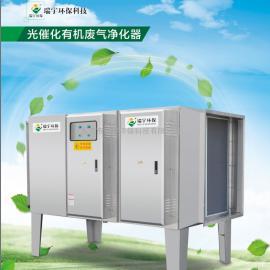 瑞宇高效U型光催化净化器 化工厂有机废气除味除臭设备厂家直销