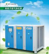 厂家直销瑞宇等离子有机废气净化器 印刷厂VOC废气处理除味设备