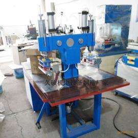 皮革毛记本封面压花机 皮革高频压印压字压标加工设备质量可靠