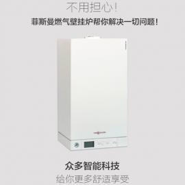 杭州菲斯曼地暖专卖店-菲斯曼WH1D24kw两用壁挂炉销售安装报价