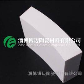 弧形氧化铝耐磨陶瓷衬板厂家 弧形氧化铝耐磨陶瓷衬板用途 博迈供