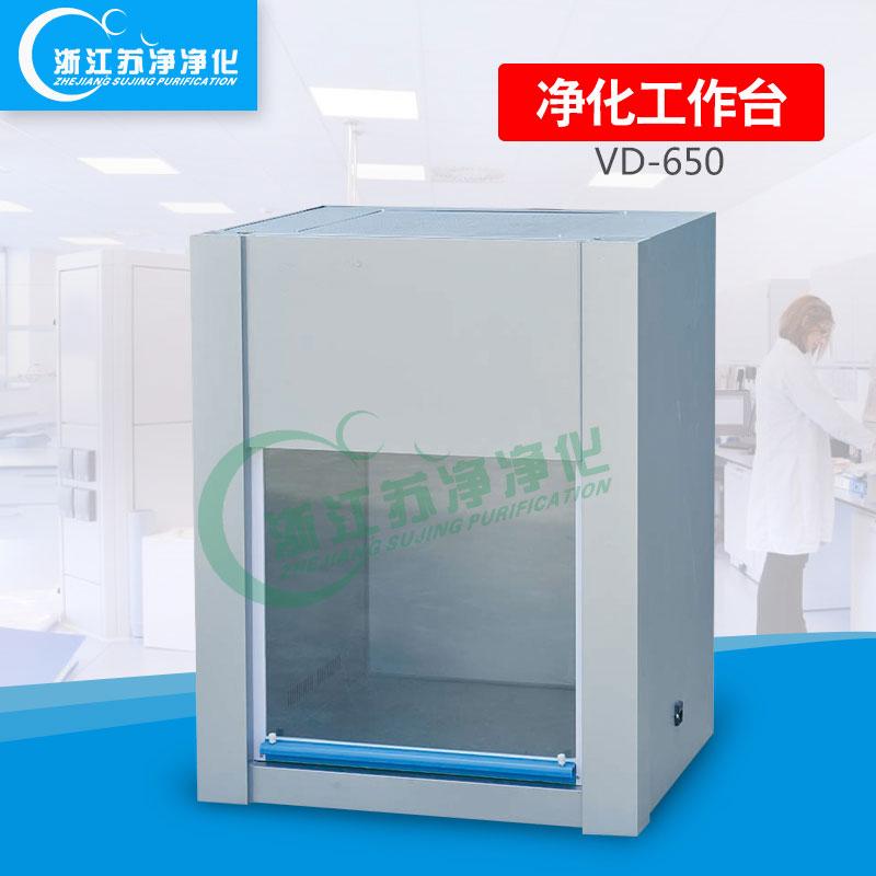桌上式净化工作台VD-650 厂家专卖