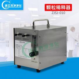 ZJSJ-010颗粒稀释器