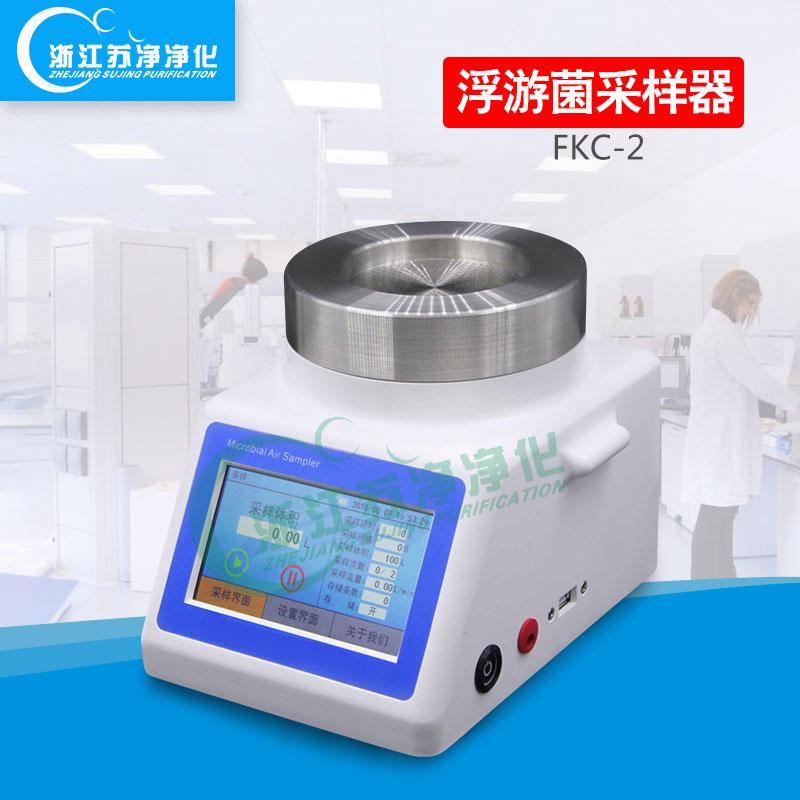 浙江苏净FKC-2型浮游细菌采样器