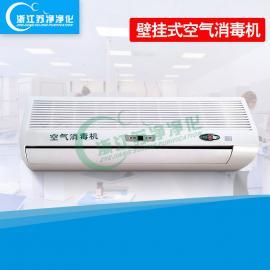 壁挂式空气消毒机ZJQ-150 动静两用空气消毒机