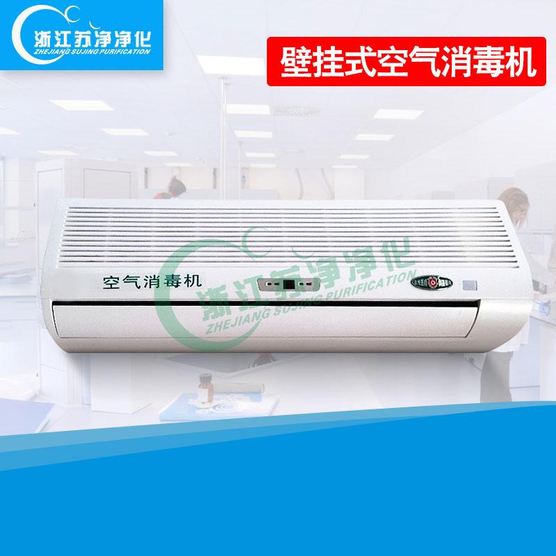 壁挂式空气消毒机ZJQ-40 动静两用空气消毒机