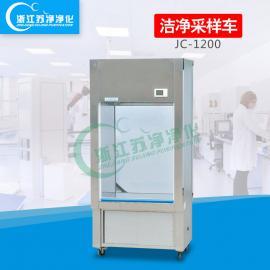 JC-1200型洁净采样车|负压采样室报价