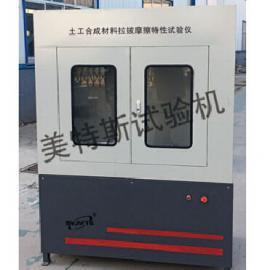 土工布拉拔仪@土工合成材料拉拔摩擦特性试验仪MTSJT-9微机控制