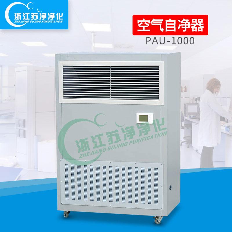 浙江苏净移动式自净器PAU-1000