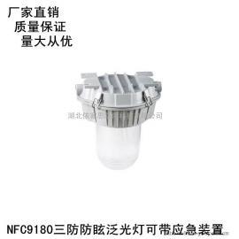 NFC9180-J100/三防灯/防眩光/天棚灯/吊顶/吸顶/壁式/室外防水