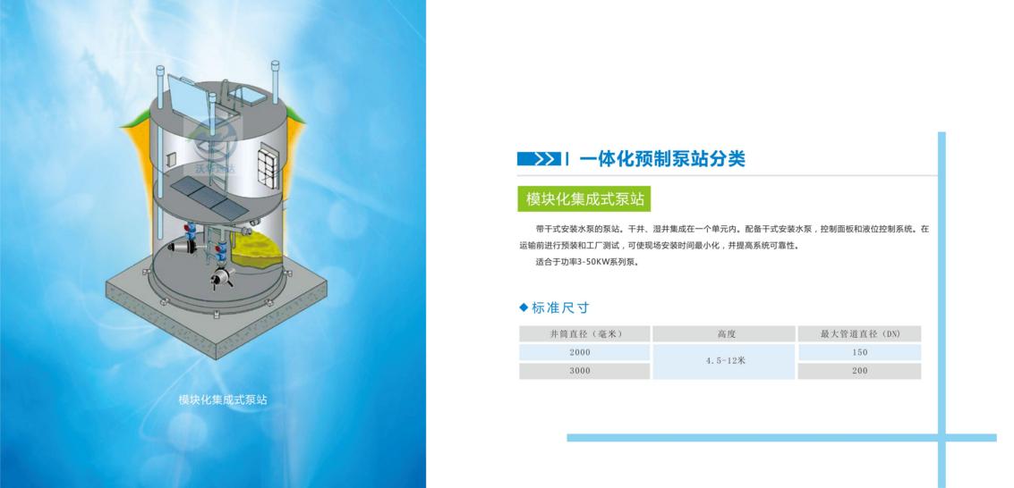 柳州一体化污水泵站/一体化预制泵站/污水一体化提升泵站价格