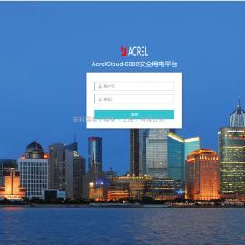 AcrelCloud-6000智慧用电安全云服务平台