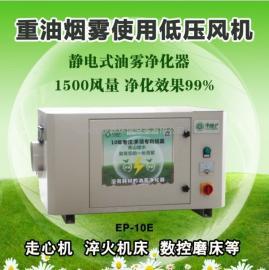静电式油雾处理器 北京精雕油烟净化 磨床油雾收集器
