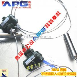 APG带重锤投入式液位计价格,液位变送器