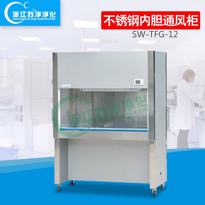 浙江苏净实验室通风柜SW-TFG-12