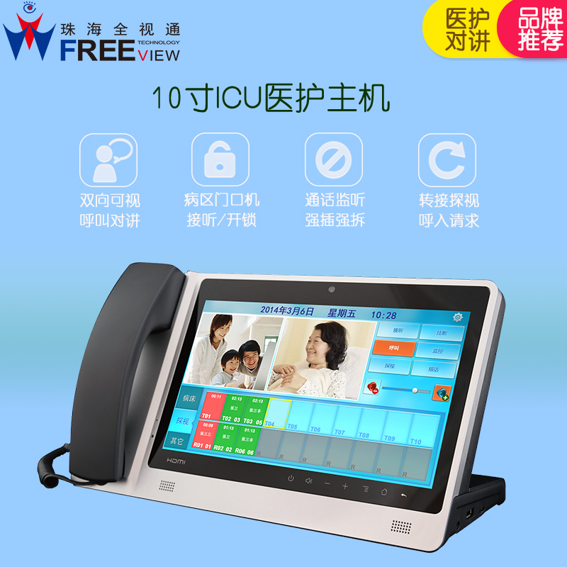 医院ICU呼叫系统 ICU医护主机 支持远程探视 双向可视呼叫对讲
