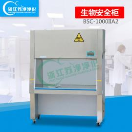 单人半排风生物洁净安全柜BSC-1000IIA2