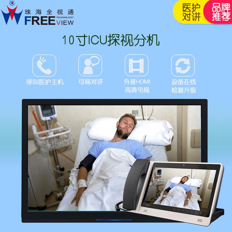 医院ICU呼叫系统 ICU探视分机 支持远程探视 双向可视呼叫对讲
