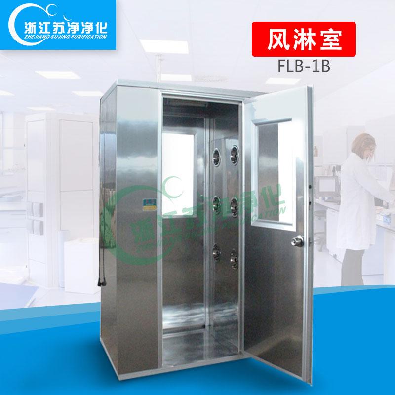 FLB-1B型单人单吹风淋室 自动吹淋 生产厂家