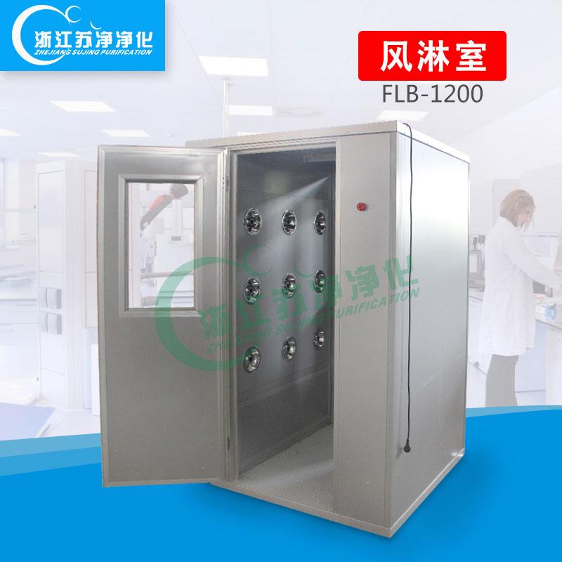 FLB-1200双人双吹风淋室 浙江苏净风淋室厂家