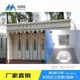 【安邦杰加工定制】移动厕所、环保厕所、泡沫厕所、免水冲厕所、