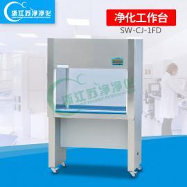 百级净化工作台SW-CJ-1FD|单人垂直送风净化工作台