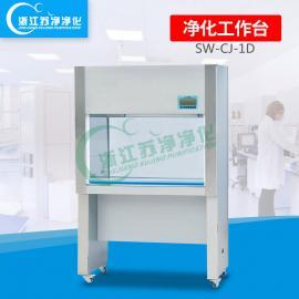 垂直送风洁净工作台SW-CJ-1D 单人洁净工作台