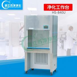 洁净工作台|HS-840U型水平层流单人单面洁净工作台