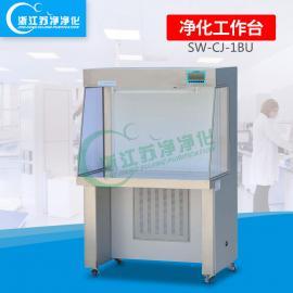 SW-CJ-1Bu单人单面净化工作台 水平送风洁净工作台