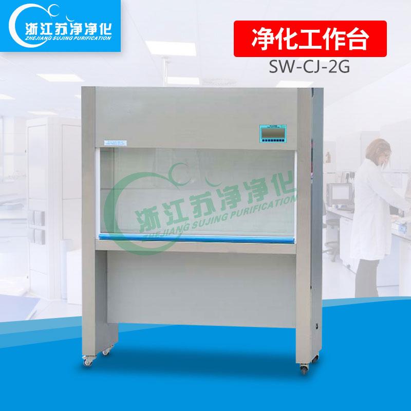 双人单面百级净化工作台(水平送风)SW-CJ-2G