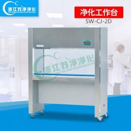 双人单面百级清灰作业台(垂直送风)SW-CJ-2D