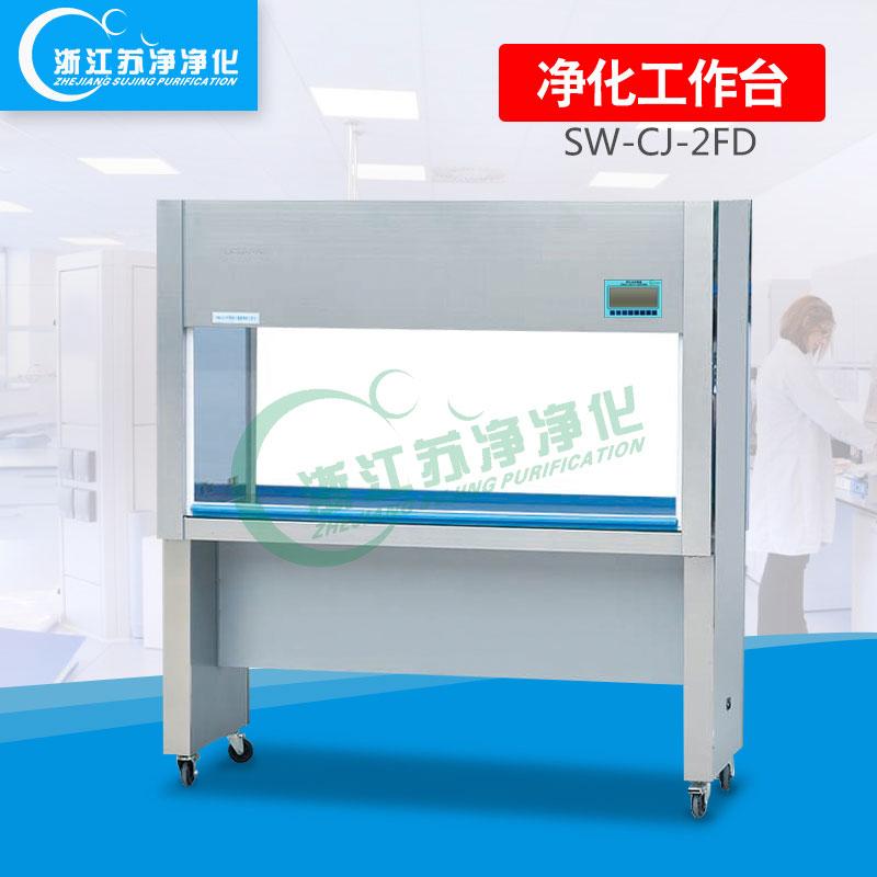 百级洁净工作台SW-CJ-2FD报价|双人单面洁净工作台