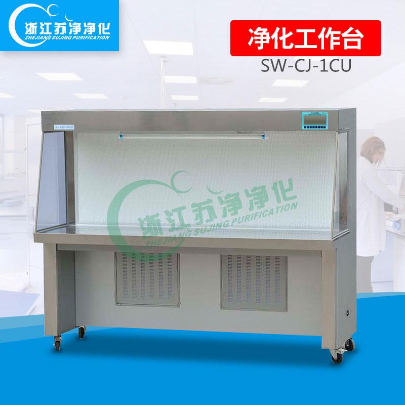 双人净化工作台|SW-CJ-1Cu型水平送风净化工作台
