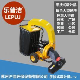 学校企业城市道路清扫用手推燃油吸树叶草坪吸尘器乐普洁L-T2